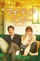 【「マイ・ディア・ミスター」を2倍楽しむ】韓国ドラマ、各話のあらすじと見どころ、キャストの魅力