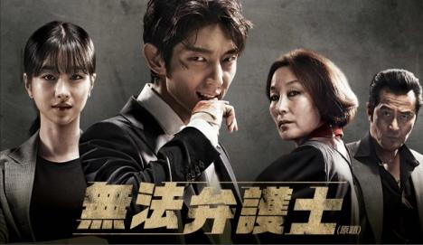 【「無法弁護士」を2倍楽しむ】韓国ドラマ、あらすじ、見どころ、キャストの魅力など