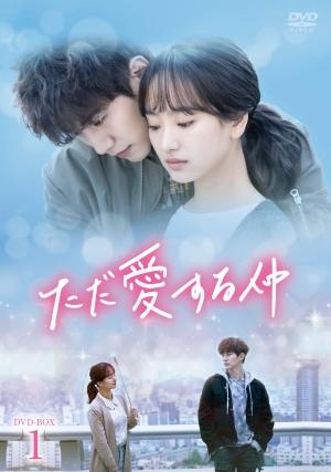 【「ただ愛する仲」2倍楽しむ】韓国ドラマ紹介、見どころ、各話あらすじ、イベントレポートなど