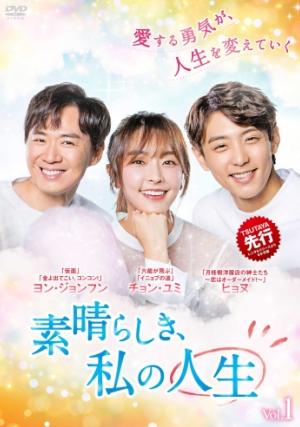 【「素晴らしき、私の人生」を2倍楽しむ原題:ブラボーマイライフ】韓国ドラマ、各話あらすじ、見どころ他