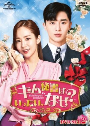 【「キム秘書はいったい、なぜ?」を2倍楽しむ】(韓国ドラマ)あらすじ、見どころ、評判、豆知識など