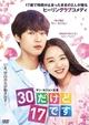 【「30だけど17です」を2倍楽しむ】(韓国ドラマ)各話のあらすじ、見どころ、評判、キャストの魅力など