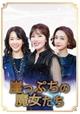 【「崖っぷちの魔女たち」を2倍楽しむ】韓国ドラマ、各話のあらすじ、見どころ