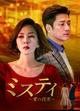 【「ミスティ~愛の真実~」を2倍楽しむ】韓国ドラマ、各話のあらすじと見どころ、キャストの魅力