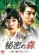 【「秘密の森」を2倍楽しむ】(韓国ドラマ)各話のあらすじ、見どころ、評判、キャストの魅力など
