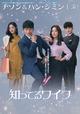 【「知ってるワイフ」を2倍楽しむ】韓国ドラマ、各話のあらすじ、見どころ、韓国での評判など