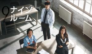 【「ナインルーム」を2倍楽しむ】韓国ドラマ、あらすじ、見どころ、韓国での評判など