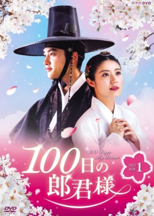 【100日の郎君様】(全16話)韓国ドラマ紹介
