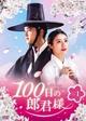 【「100日の郎君様」を2倍楽しむ】韓国ドラマ各話のあらすじと見どころ、キャストの魅力、評判など