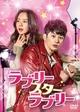 【「ラブリー・スター・ラブリー」(原題:ラブリー・ホラブリー)を2倍楽しむ】韓国ドラマ、あらすじ、見どころ、キャストの魅力