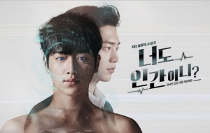 【「キミはロボット(原題:君も人間か?)」を2倍楽しむ】韓国ドラマ、各話のあらすじ、見どころ、評判など