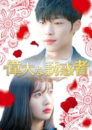 【「偉大な誘惑者」を2倍楽しむ】(韓国ドラマ紹介)あらすじ、見どころ、評判、キャストの魅力など