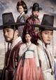 【「不滅の恋人」(原題:大君)を2倍楽しむ】韓国ドラマ各話あらすじ、見どころ、時代背景、キャストの魅力