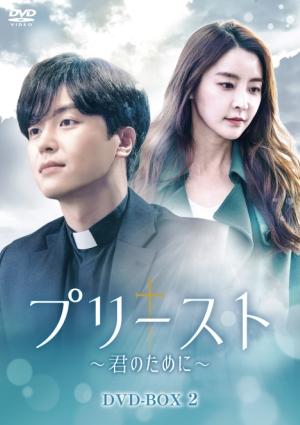 【「プリースト~君のために~」を2倍楽しむ】韓国ドラマ、各話のあらすじ、見どころ、評判など