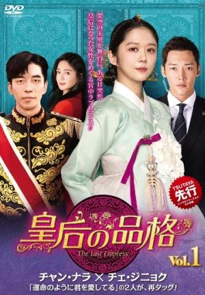 【「皇后の品格」を2倍楽しむ】韓国ドラマ紹介、あらすじ、見どころ、評判など