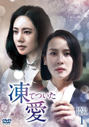【「凍てついた愛(原題:美しい世界)」を2倍楽しむ】韓国ドラマ、あらすじ、見どころ、インタビューなど
