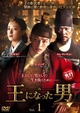 【「王になった男」を2倍楽しむ】韓国ドラマ、各話あらすじ、見どころ、評判など