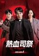 【「熱血司祭」を2倍楽しむ】(韓国ドラマ紹介)あらすじ、見どころ、キャストの魅力、評判など