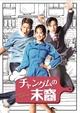 【「チャングムの末裔」を2倍楽しむ】韓国ドラマ紹介、各話あらすじ、見どころ