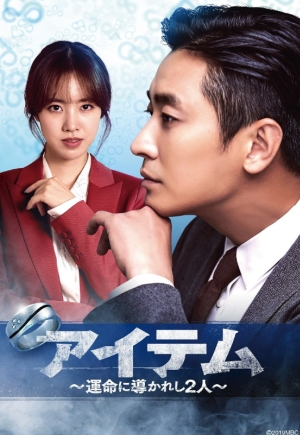 【「アイテム」を2倍楽しむ】韓国ドラマ、各話あらすじ、見どころ、評判など