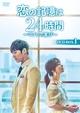 【恋の記憶は24時間~マソンの喜び~(原題:魔性の喜び)】韓国ドラマ、各話のあらすじ、見どころ、評判など