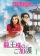 【「龍王<ヨンワン>様のご加護」を2倍楽しむ】韓国ドラマ、各話のあらすじ、見どころ