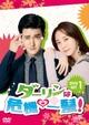 【「ダーリンは危機一髪!」を2倍楽しむ】韓国ドラマ、各話あらすじ、見どころ他