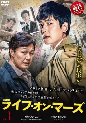 【「ライフ・オン・マーズ」を2倍楽しむ】韓国ドラマ、あらすじ、見どころ、韓国での評判など