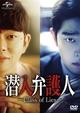 【「潜入弁護人~Class of Lies~」を2倍楽しむ】韓国ドラマ紹介、あらすじ、見どころ、キャストの魅力など