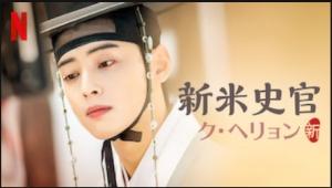 【「新米史官 ク・ヘリョン」を2倍楽しむ】韓国ドラマ、あらすじ、見どころ、キャストの魅力、評判など