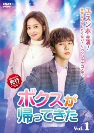 【ボクスが帰ってきた】(全16話)韓国ドラマ紹介