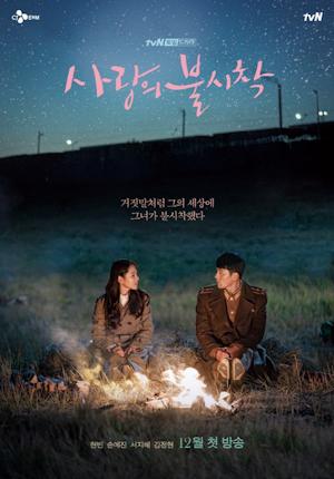 【「愛の不時着」を2倍楽しむ】韓国ドラマ、あらすじ、見どころ、韓国での評判など