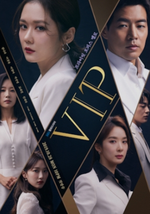 【「VIP(原題)」を2倍楽しむ】韓国ドラマ、あらすじ、見どころ、韓国での評判など