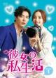 【「彼女の私生活」を2倍楽しむ】韓国ドラマ、あらすじ、見どころ、評判など