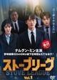 【「ストーブリーグ」を2倍楽しむ】韓国ドラマ紹介、各話のあらすじ、見どころ、韓国での評判