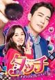 【「タッチ~恋のメイクアップレッスン~」を2倍楽しむ】韓国ドラマ紹介、各話のあらすじ、見どころ、SP動画