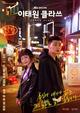 【「梨泰院クラス」を2倍楽しむ】韓国ドラマ、あらすじ、見どころ、韓国での評判など