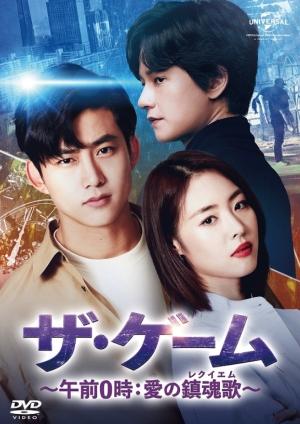 【ザ・ゲーム~午前0時:愛の鎮魂歌(レクイエム)~】(全16話)韓国ドラマ紹介