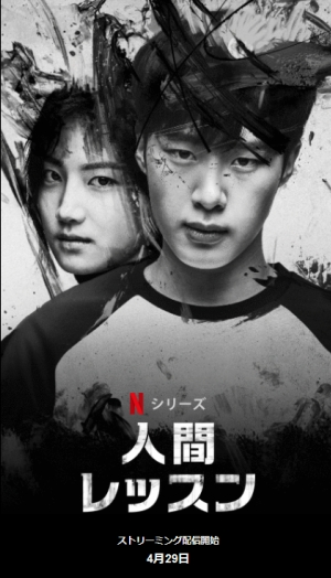 【「人間レッスン」を2倍楽しむ】韓国ドラマ紹介、あらすじ、見どころ、キャスト紹介等