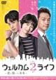 【「ウェルカム2ライフ~君と描いた未来~」を2倍楽しむ】韓国ドラマ、各話あらすじ、見どころなど