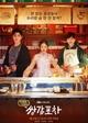 【「サンガプ屋台」を2倍楽しむ】韓ドラマ紹介、あらすじ、見どころ、キャスト紹介、韓国での評判など