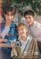 【「青春の記録」を2倍楽しむ】韓国ドラマ、あらすじ、見どころ、メイキングなど