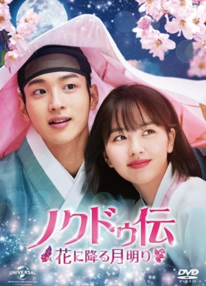 【ノクドゥ伝~花に降る月明り~】(全16話)韓国ドラマ紹介