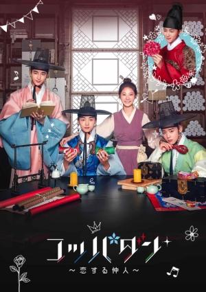 【「コッパダン~恋する仲人~」を2倍楽しむ】韓国ドラマ紹介、あらすじ、見どころ、キャストの魅力など