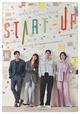 【「スタートアップ:夢の扉」(原題:Start Up)を2倍楽しむ】韓国ドラマ、各話あらすじ、見どころ