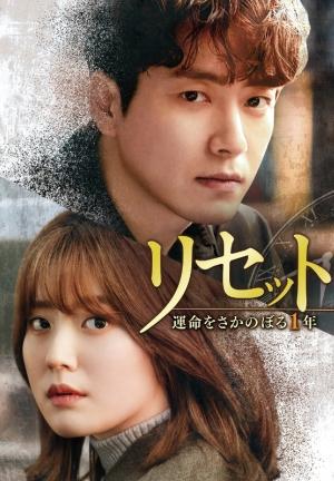 「リセット~運命をさかのぼる1年~(原題:365)」(全12話)韓国ドラマ紹介