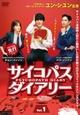 【「サイコパス ダイアリー」を2倍楽しむ】韓国ドラマ、各話のあらすじ、見どころ、キャストの魅力など