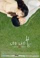 【「君は私の春」を2倍楽しむ】韓国ドラマ紹介、あらすじ、キャスト紹介、見どころなど